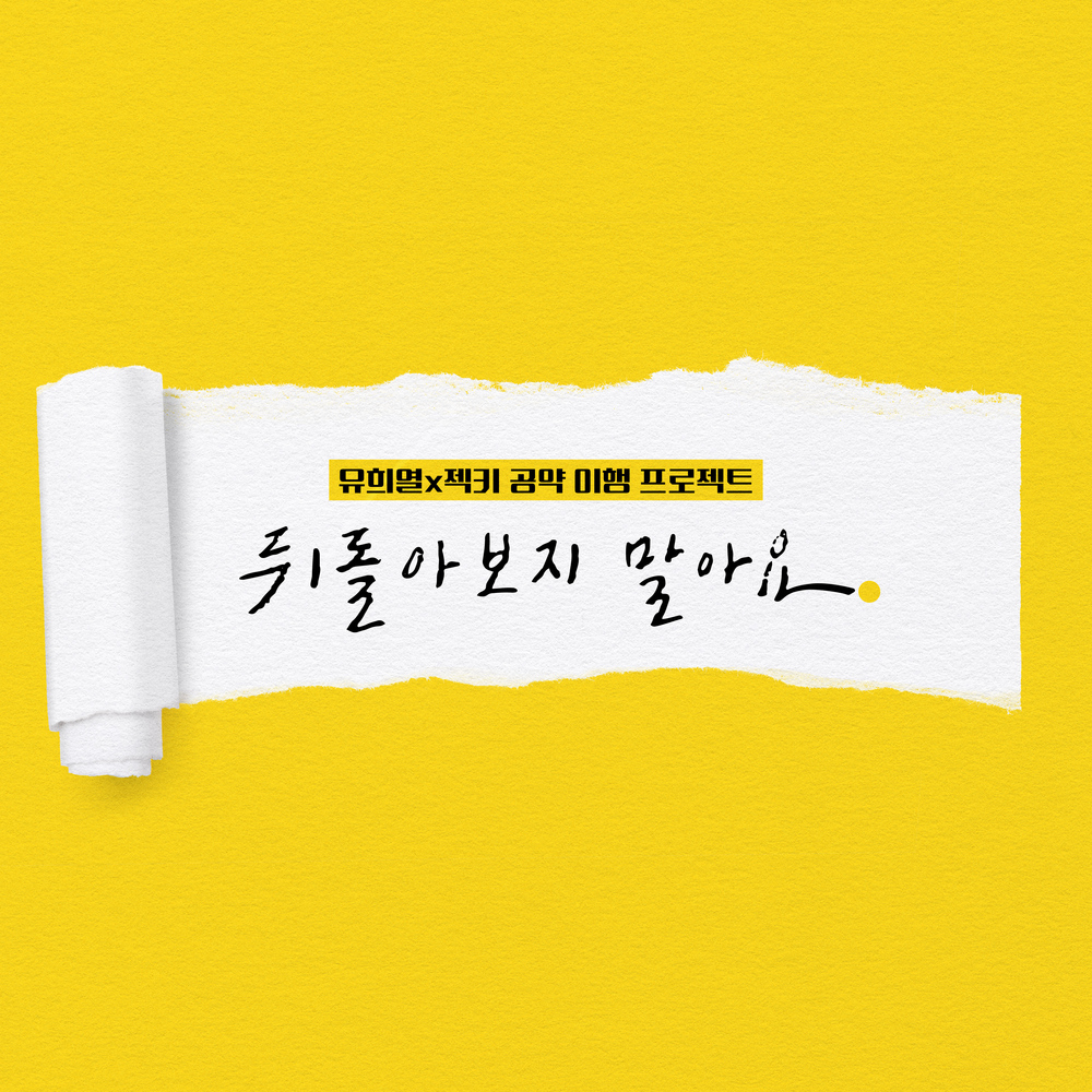 """Sechskies x You Hee Yeol collaborate in """"Don't Look Back"""""""